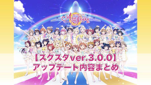 スクスタver.3.0.0のアップデート内容まとめ「ラブライブ!スクールアイドルフェスティバル ALL STARS」