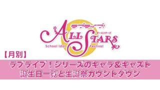 μ's・Aqours・SaintSnow・虹ヶ咲・Liella!の誕生日一覧&生誕祭カウントダウン(キャラ&キャスト)「ラブライブ!シリーズ」