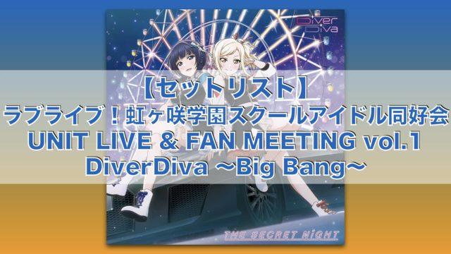 【セットリスト】ラブライブ!虹ヶ咲学園スクールアイドル同好会 UNIT LIVE & FAN MEETING vol.1 DiverDiva 〜Big Bang〜