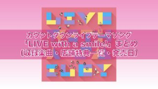 カウントダウンライブテーマソング「LIVE with a smile!」まとめ(収録楽曲・店舗特典一覧・発売日)