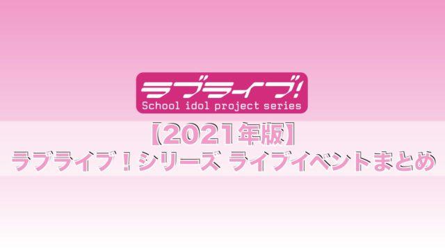 【2021年版】ラブライブ!シリーズ ライブイベントまとめ