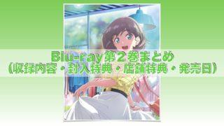 Blu-ray第2巻まとめ(収録内容・封入特典・店舗特典一覧・発売日)「ラブライブ!スーパースター!!」