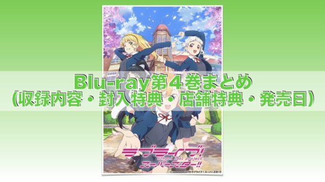 Blu-ray第4巻まとめ(収録内容・封入特典・店舗特典一覧・発売日)「ラブライブ!スーパースター!!」