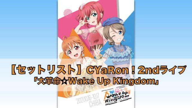 【セットリスト】CYaRon! 2ndライブまとめ「~大革命☆Wake Up Kingdom~」