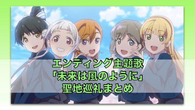 エンディング主題歌「未来は風のように」聖地巡礼まとめ「ラブライブ!スーパースター!!」