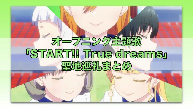 オープニング主題歌「START!! True dreams」聖地巡礼まとめ「ラブライブ!スーパースター!!」