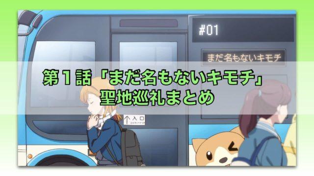 第1話「まだ名もないキモチ」聖地巡礼まとめ「ラブライブ!スーパースター!!」
