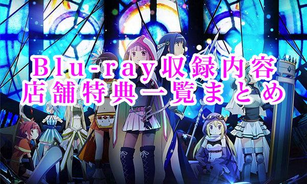 Blu-ray収録内容・店舗特典一覧まとめ「マギアレコード 魔法少女まどか☆マギカ外伝」