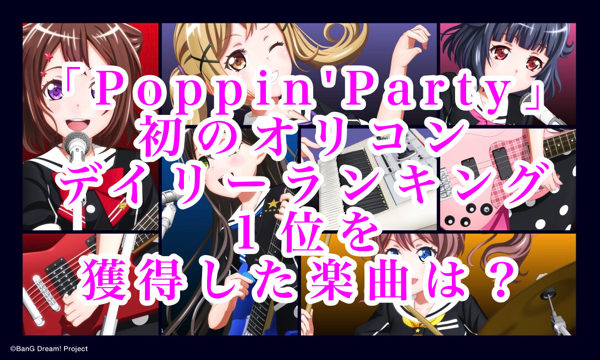 「Poppin'Party」初のオリコンデイリーランキング1位を獲得した楽曲は?「BanG Dream!」