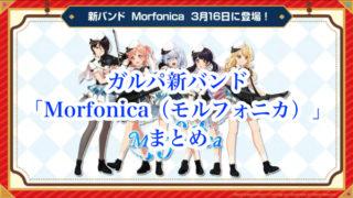 ガルパ新バンド「Morfonica(モルフォニカ)」まとめ(メンバー)「バンドリ! ガールズバンドパーティ!」