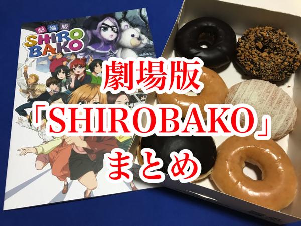 劇場版「SHIROBAKO」まとめ(ストーリー・予告・来場者特典)