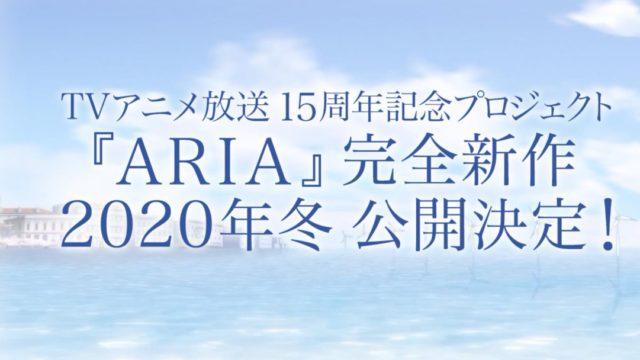 「ARIA」TVアニメ15周年記念プロジェクトまとめ
