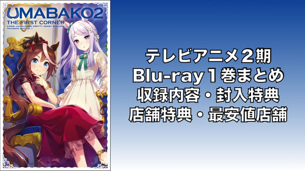 TVアニメ2期 Blu-ray1巻まとめ(収録内容・封入特典・店舗特典一覧・最安値店舗・発売日)「ウマ娘」