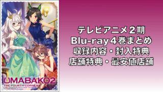 TVアニメ2期 Blu-ray4巻まとめ(収録内容・封入特典・店舗特典一覧・最安値店舗・発売日)「ウマ娘」